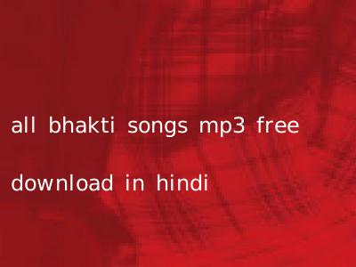 all bhakti songs mp3 free download in hindi