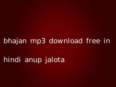 bhajan mp3 download free in hindi anup jalota