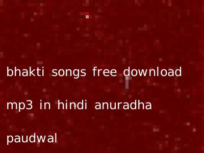 bhakti songs free download mp3 in hindi anuradha paudwal