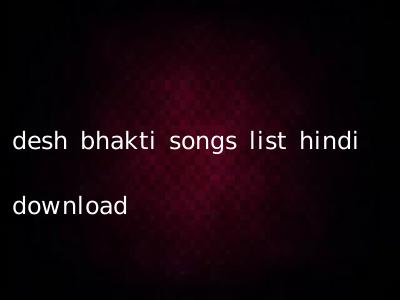 desh bhakti songs list hindi download