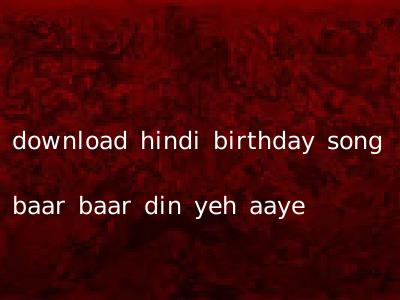 download hindi birthday song baar baar din yeh aaye