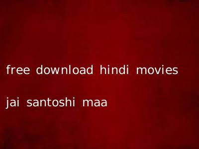 free download hindi movies jai santoshi maa