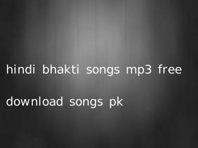 hindi bhakti songs mp3 free download songs pk