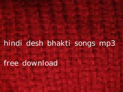 hindi desh bhakti songs mp3 free download
