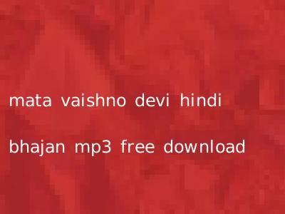 mata vaishno devi hindi bhajan mp3 free download