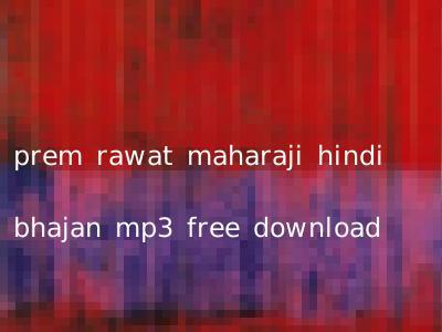 prem rawat maharaji hindi bhajan mp3 free download